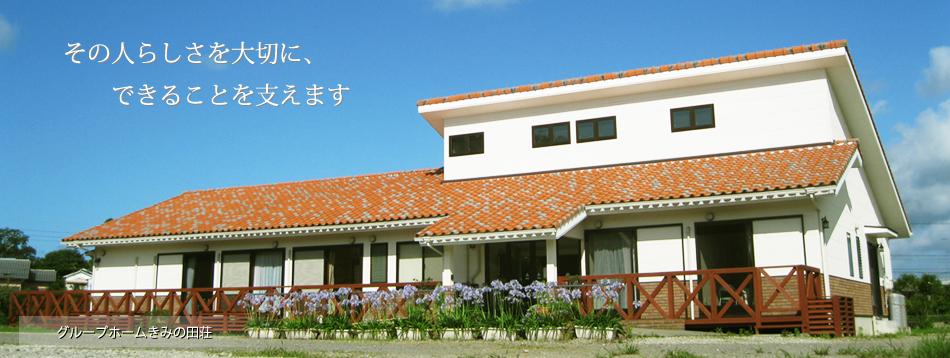 グループホーム きみの田荘
