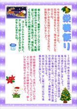 H29.12栄